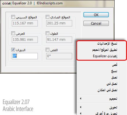 Equalizer Arabic Interface.